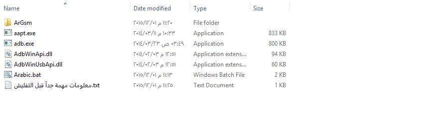 تعريب كامل لهاتف n900a